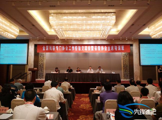 南京先锋速记为全国残联专门协会工作会议提供速记