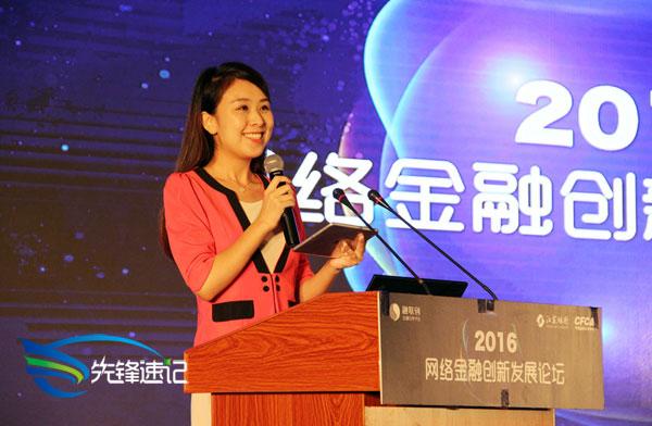 南京先锋速记为2016网络金融创新发展论坛提供速记