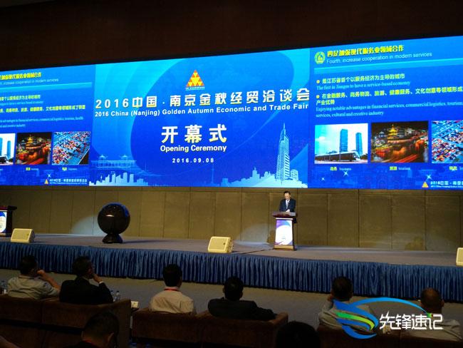 南京先锋速记为2016年中国南京金秋经贸洽谈会提供速记