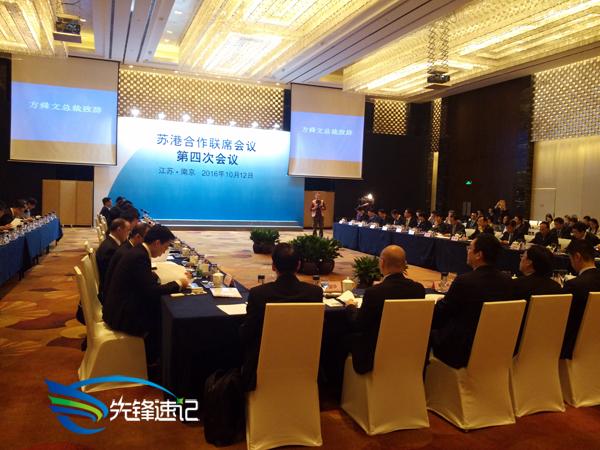 南京先锋速记为苏港合作联席会议第四次会议提供速记