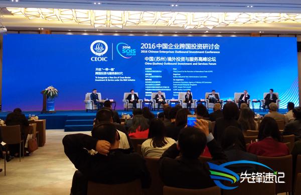 南京先锋速记为2016中国企业跨国投资研讨会提供速记