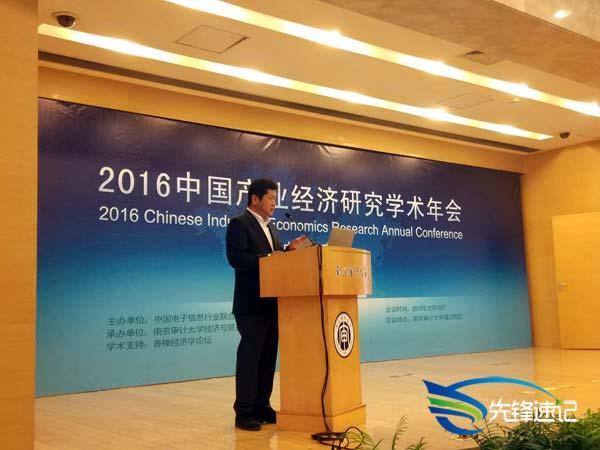 南京先锋速记为2016中国产业经济研究学术年会提供速记