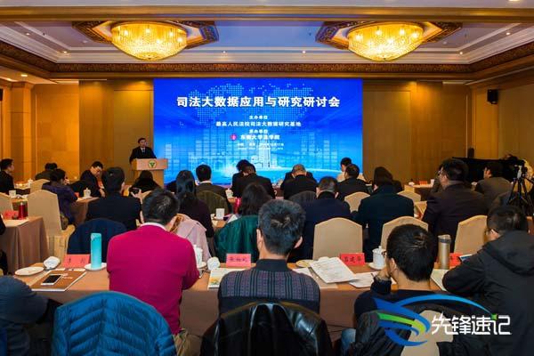 南京先锋速记为司法大数据应用与研究研讨会做速记