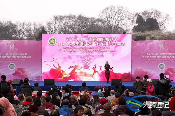 先锋速记为2017中国南京国际梅花节开幕式提供速记
