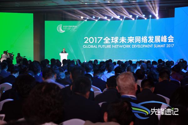 2017全球未来网络发展峰会