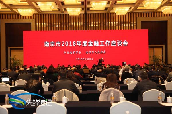 先锋速记为南京市2018年度金融工作座谈会做速记
