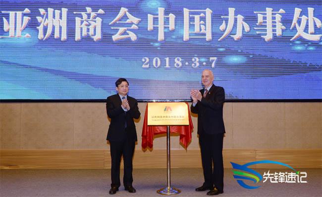 先锋速记为以色列亚洲商会中国办事处揭牌仪式做速记
