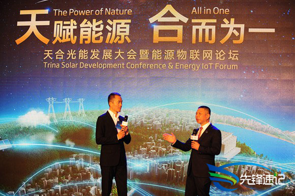 先锋速记为天合光能发展大会暨能源物联网论坛做速记