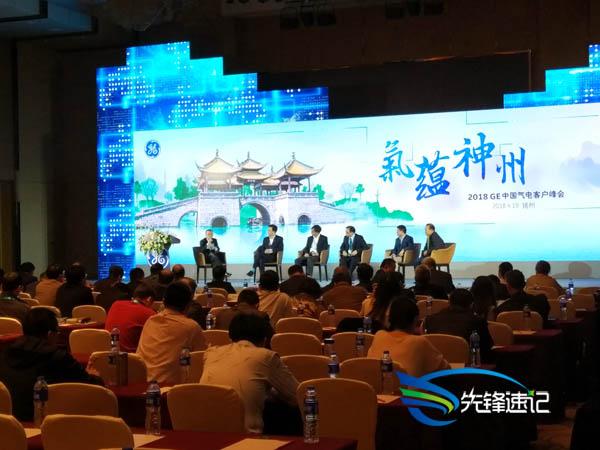 先锋速记为2018 GE中国气电客户峰会做速记