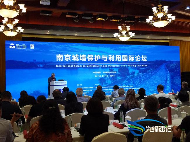 先锋速记为2018南京城墙保护与利用国际论坛提供速记