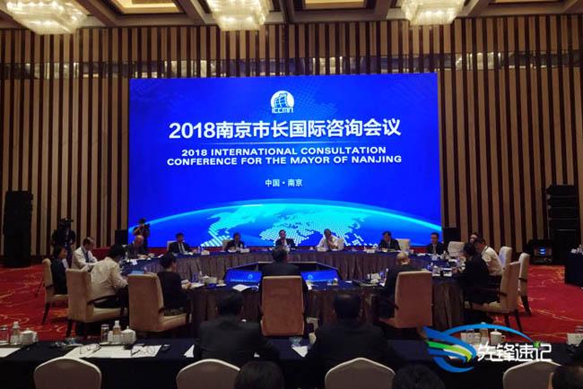 2018南京市长国际咨询会议
