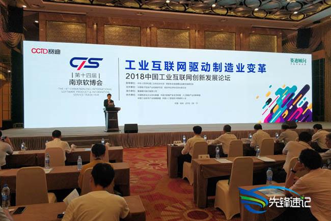 2018中国工业互联网创新发展论坛