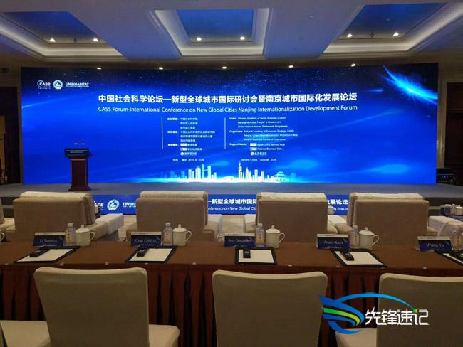 南京城市国际化发展论坛