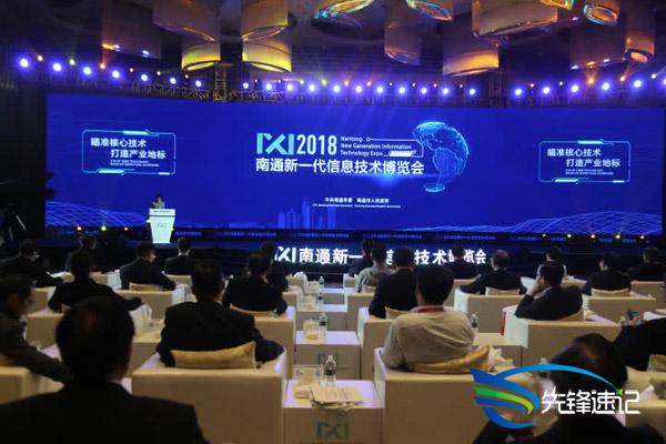 2018中国南通新一代信息技术博览会