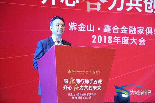 紫金山·鑫合金融家俱乐部2018成员年度大会