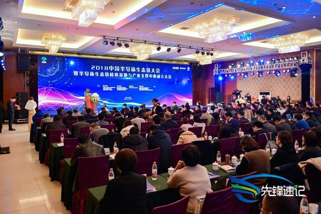 2018中国半导体生态链大会