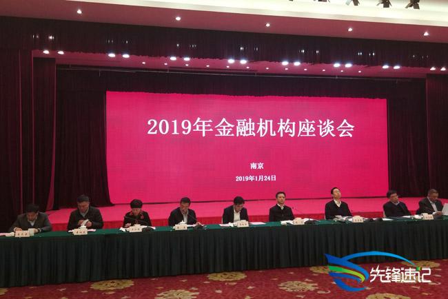 2019年金融机构座谈会
