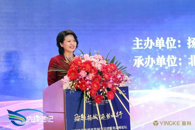 实体经济高质量发展与法律服务高峰论坛