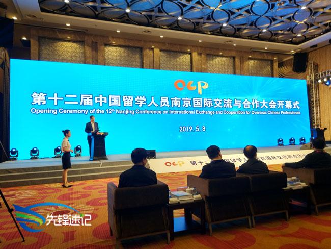 第十二届中国留学人员南京国际交流与合作大会
