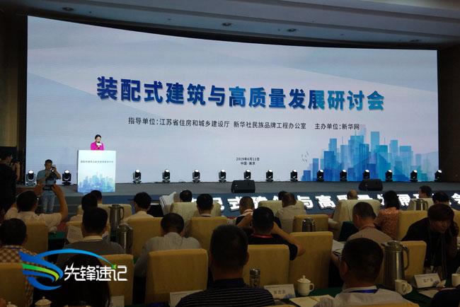装配式建筑与高质量发展研讨会