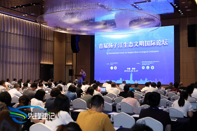 首届扬子江生态文明国际论坛