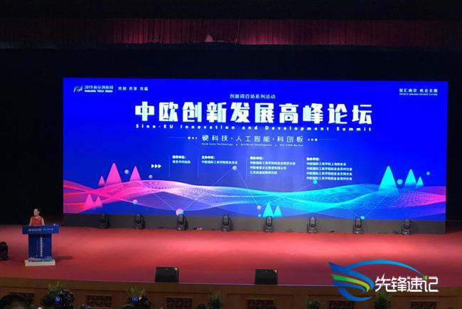 南京创新周中欧创新发展高峰论坛