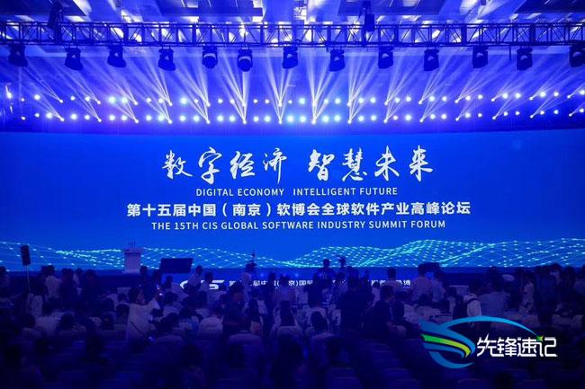 第十五届中国(南京)软博会