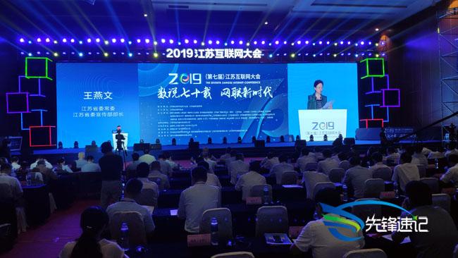 2019(第七届)江苏互联网大会