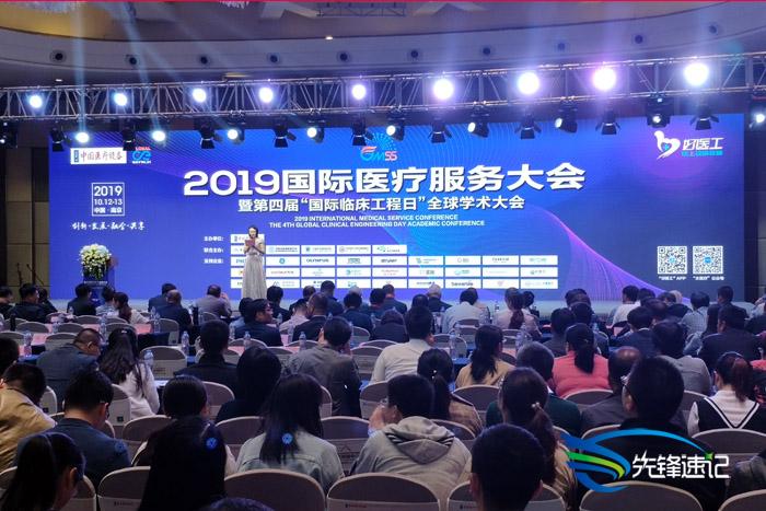2019第四届国际医疗服务大会