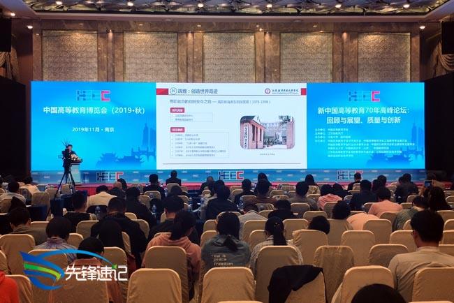 新中国高等教育70年高峰论坛