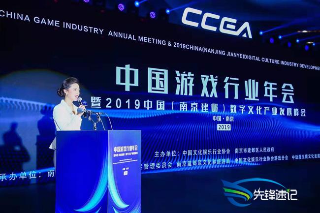 2019中国(南京建邺)数字文化产业发展峰会