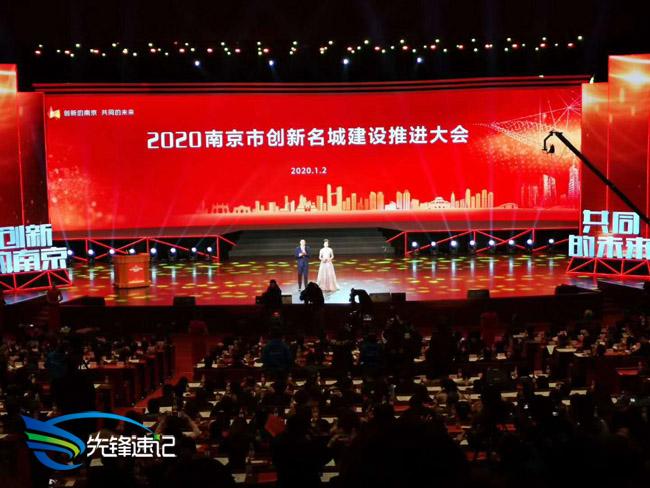2020南京市创新名城建设推进大会