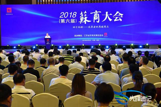 2018(第六届)苏商大会